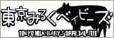 東京みるくベイビーズオフィシャルサイト バナー画像