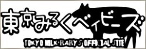 milkbabys バナー画像